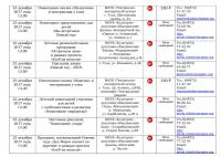 Афиша план  меропряитий на декабрь 2017 - 0024