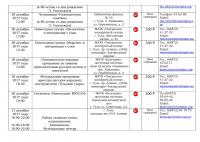 Афиша план  меропряитий на декабрь 2017 - 0018