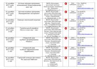 Афиша план  меропряитий на декабрь 2017 - 0013