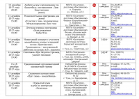 Афиша план  меропряитий на декабрь 2017 - 0012