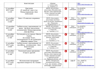 Афиша план  меропряитий на декабрь 2017 - 0011