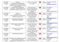 Афиша план  меропряитий на декабрь 2017 - 0010