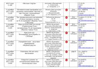 Афиша план  меропряитий на декабрь 2017 - 0008
