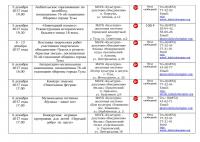 Афиша план  меропряитий на декабрь 2017 - 0006