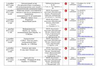 Афиша план  меропряитий на декабрь 2017 - 0002