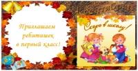 reg-school.ru/kaluga/ulyanov/zarechye/school-news/11022014_Skoro_v_shkolu.jpg
