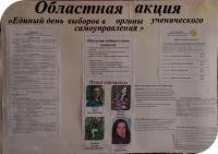 reg-school.ru/kaluga/ulyanov/zarechye/school-news/20150421_Vibori_1.jpg