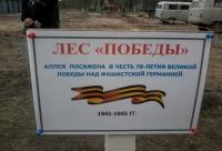 reg-school.ru/kaluga/ulyanov/zarechye/school-news/20150421_Les_pobedi_2.jpg