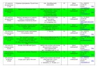 Афиша (план мероприятий) на август 2016 - 0011