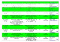 Афиша (план мероприятий) на август 2016 - 0006
