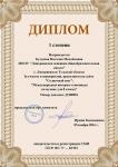 диплом музыка 8 кл-3