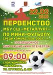 Металлург_мини футбол_23 февраля_афиша-01