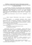 19-05-2017g--v-Administracii-Sasovskogo-rajona-proshlo-zasedanie-obnovlennogo-Obshchestvennogo-Soveta - 0001
