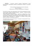 04-08-2017-Sostoialos--vyezdnoe-zasedanie-Obshchestvennogo-Soveta - 0001