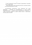 18-10-2017-Sostoialos--zasedanie-Obshchestvennogo-Soveta - 0002