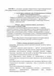 18-10-2017-Sostoialos--zasedanie-Obshchestvennogo-Soveta - 0001