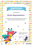 Евдокименко 3 кл