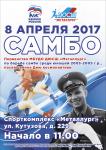 Металлург_афиша_самбо_день космонавтики-01 (2)