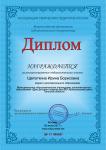 diplom_shepotkinoy