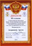 Артем Андрианов
