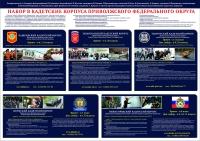 reg-school.ru/ulyanovsk/veshkamsk/chufarovo/news/17032016_infor_o_realiz_kadet.jpg