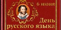 DEN_RUSSKOGO_JaZYKA-900x450