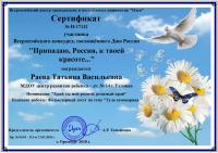 Раева Татьяна Васильевна (1)