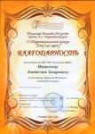 дипломы (11)