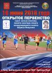 Афиша_легкая атлетика_16 июня