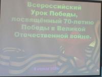 reg-school.ru/tula/arsenievo/pervomaisk/news/20150409urpobedWIN_20150408_094947.JPG