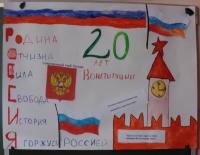 reg-school.ru/tula/arsenievo/yasenkovo/News/den-konstitucii-20131213-image002.jpg