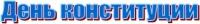 reg-school.ru/tula/arsenievo/yasenkovo/News/den-konstitucii-20131213-image003.jpg