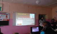 reg-school.ru/tula/arsenievo/yasenkovo/News/den-konstitucii-20131213-image001.jpg