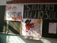 reg-school.ru/tula/arsenievo/belokolodez/school-life/20150413plenilluz47.JPG