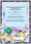 Объявление о наборе детей в первый класс на 2017 – 2018 уч. год