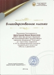 Щепоткиной И.Б (4)