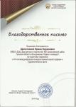 Щепоткиной И.Б (5)