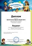 Щепоткиной И.Б (6)