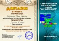 Щепоткиной И.Б (11)