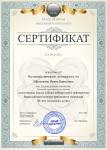 Щепоткиной И.Б (10)