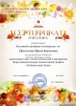 Щепоткиной И.Б (24)