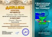 Щепоткиной И.Б (13)