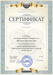Щепоткиной И.Б (20)