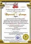 Щепоткиной И.Б (30)