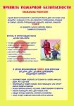 Правила пожарной безопасности 1