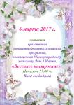 объявление-к-8-марта