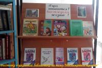 Выставка в шк. библиотеке