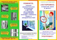 Безопасное окно буклет (2)