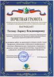 Почетная грамота Орловской областной организации профсоюза