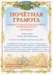 Почетная грамота Администрации Болховского района